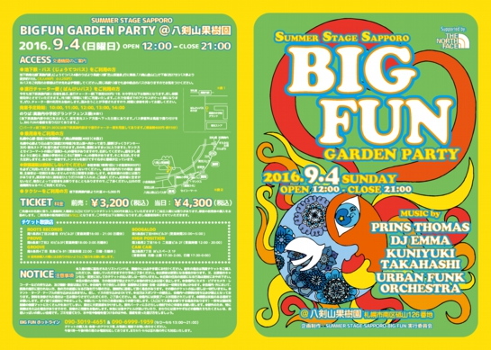 2016bigfun_flyer_front.jpg